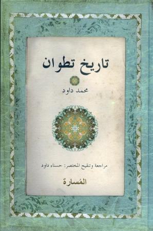 Portada del libro Historia General de Tetuán de Mohamed Daoud